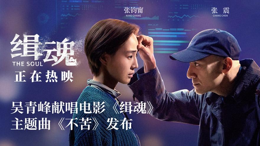 吴青峰演唱《缉魂》主题曲 爱与执念的人性羁绊引人落泪