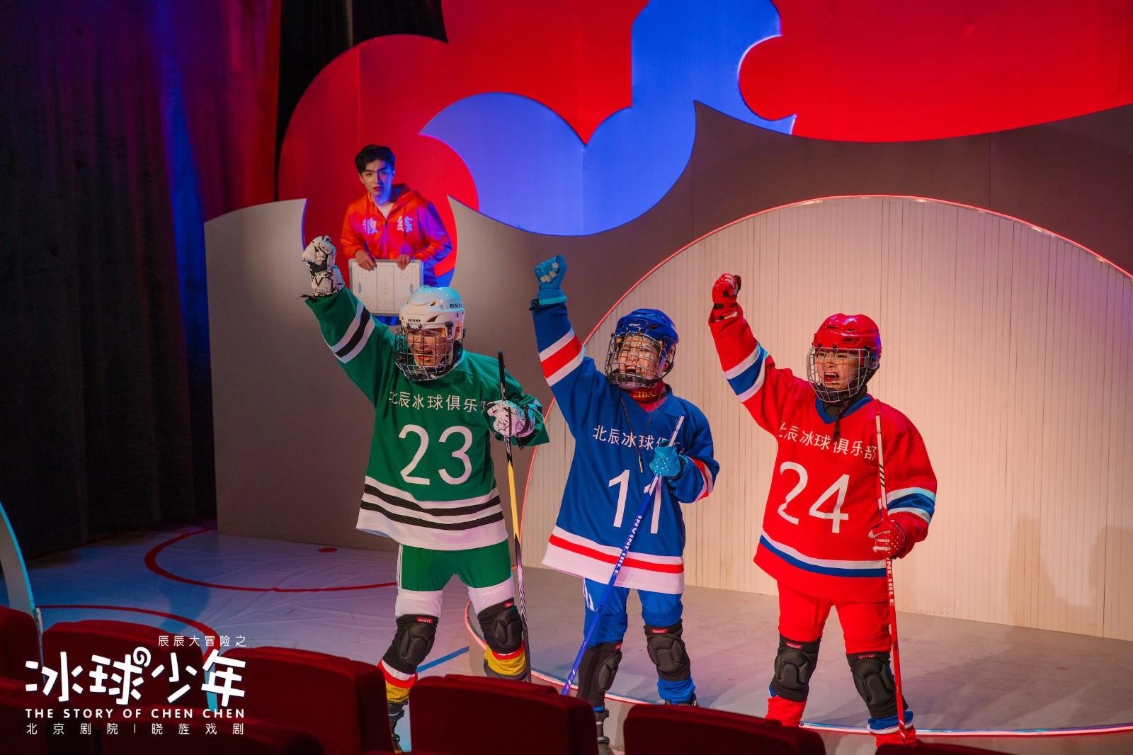 原创家庭音乐剧《辰辰大冒险2之冰球少年》开票啦