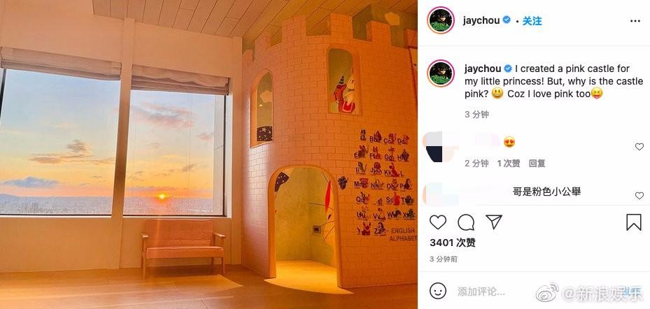 好爸爸!周杰伦为女儿建粉红色城堡