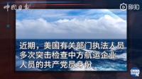 美突击检查中国赴美人员党员身份
