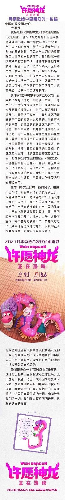 《许愿神龙》将成2021上映首部破亿电影 导演自称中国文化迷弟