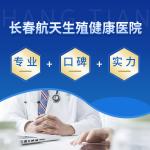 长春男科医院医生浅谈男性性冷淡治疗不及时的危害