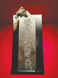 """曹操墓出土""""魏武王常所用挌虎大戟""""石牌。"""