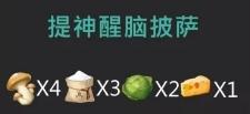 原神琴隐藏特殊料理详细介绍