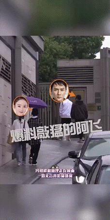 分家了?赵丽颖冯绍峰再同框 女方收拾行李后离开