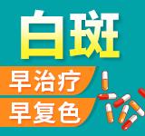 在西安选择哪家专业治疗白癜风医院?