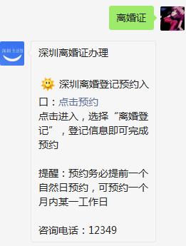 2021深圳离婚证办理材料详情一览