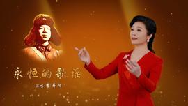 李丹阳倾情创作演唱 《永恒的歌谣》让雷锋精神永放光芒【视频】