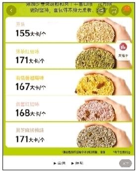 网红低脂面包能量超宣传值被点名!
