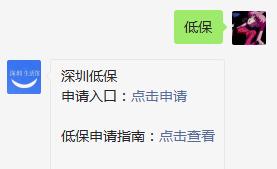 深圳低保户与特困户有什么不同区别?