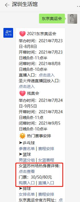 中国女篮2021东京奥运会热身赛门票多少钱?怎么买?