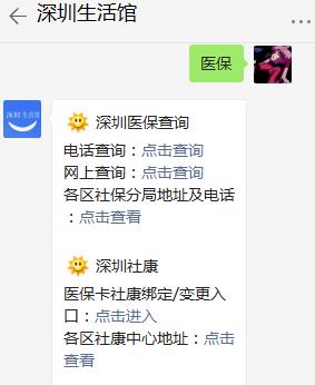 深圳用人单位在网上要怎么查询社保费批扣状态?