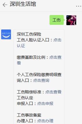 深圳工伤赔偿标准具体是分多少级呢?要如何计算?