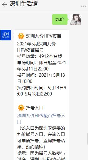 2021年5月深圳九价疫苗摇号中签结果怎么查询(入口+流程)