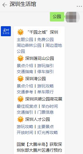 深圳洪湖公园荷花最晚盛开到什么时候?