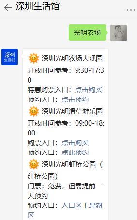深圳光明农场农科大观园奶牛场29.9元儿童票怎么买?