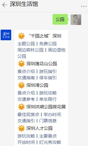深圳立新湖文创梦享公园需要门票吗?好不好玩?