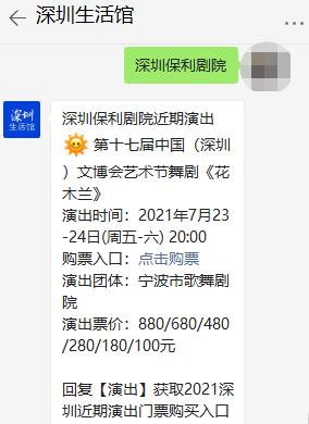 深圳保利剧院2021年原创民族舞剧《花木兰》演出详情