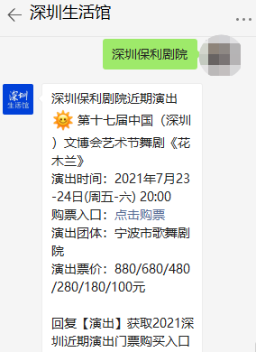 深圳保利剧院2021年民族舞剧《花木兰》演出门票怎么买?