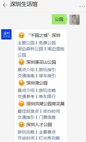 深圳松子坑森林公园主要景点有哪些?(附游览路线)