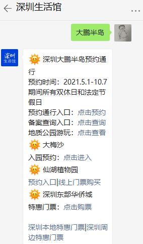 深圳大鹏半岛预约了不去需要取消吗?