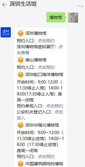 2021深圳百年回眸剪纸艺像展览在哪里展出?