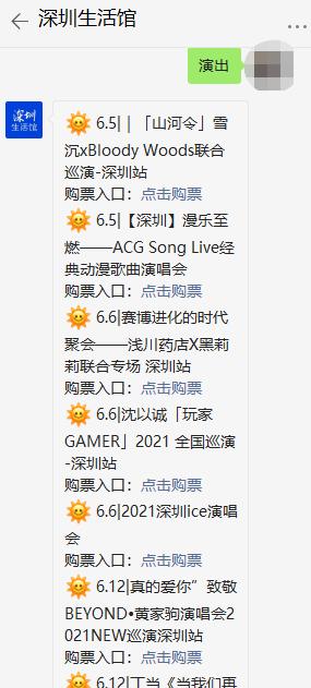 2021年深圳B10现场6月演出活动延期/取消汇总详情