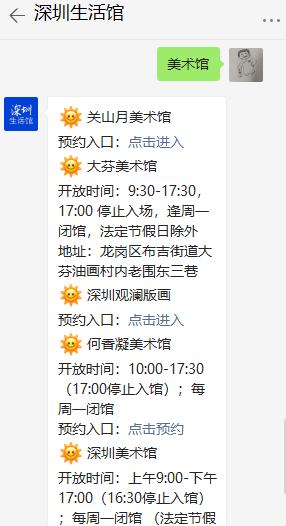 2021深圳翰墨歌盛世·同心庆百年书画展展出时间是什么时候?