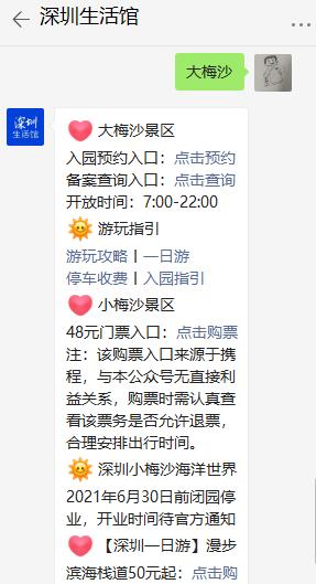 深圳大梅沙有停车位吗?需要提前预约吗?