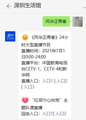 """2021年""""红领巾心向党""""主题队课直播视频回放入口"""
