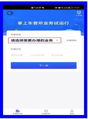 北京11日起启动电动自行车注册登记预约!