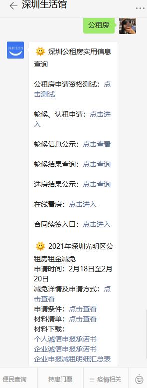 2021深圳坪山区富润·乐庭项目地址、预售情况及学区教育信息