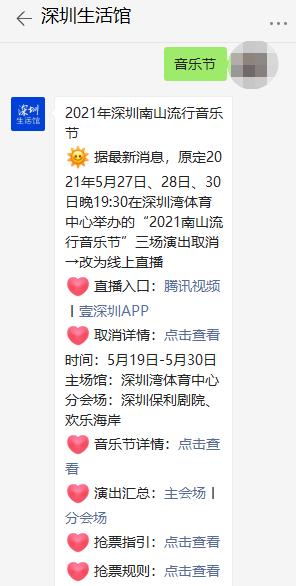 2021年深圳南山流行音乐节线上直播入口