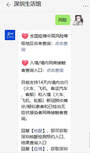 2021年广东省疫情中高风险地区最新名单(截止6月14日18时)