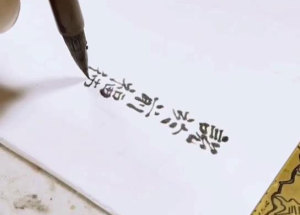 福建囊山慈寿寺住持常昊法师手书《金刚经》