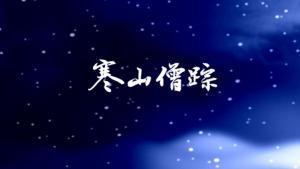 寒山僧踪(新版) - 黄帅