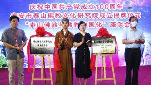 山东泰安市泰山佛教文化研究院举办揭牌仪式