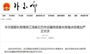外交部召见日本驻华大使对日本提出严正交涉