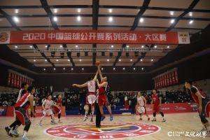 篮动中国,2020中国篮球公开赛大区赛在中铁·青岛世界博览城隆重开幕