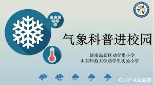 气象科普进校园——山东省气象专家走进济南高新区劝学里小学传授解析气象知识