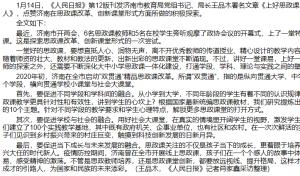 济南市教育局局长王品木发表署名文章《上好思政课当好引路人》,点赞济南在思政课改革方面的积极探索