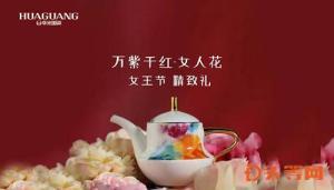 晶莹剔透万般好 静中有动琼瑶来——淄博华光国瓷2021春季新品发布会盛大举行