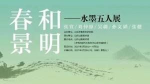 """""""春和景明——水墨五人展""""3月26日将在济南开展,著名画家张宜参展"""