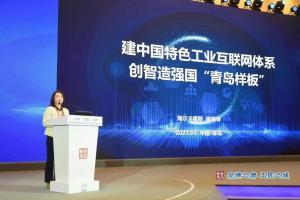 """卡奥斯赋能打造产业新生态,助力工业互联网创新""""青岛模式"""""""