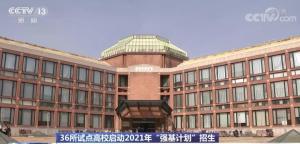 清华、北大等36所高校陆续发布强基计划招生简章,今年招生政策变化公布