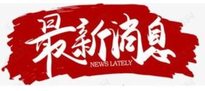 潍坊在山东省率先开放公共场所限时免费供市民停车,具有法律效力