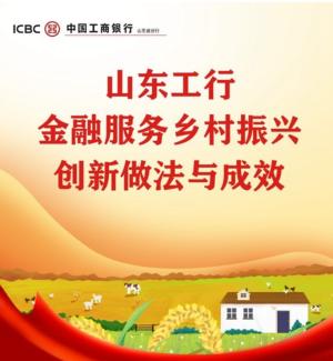 山东工行金融服务乡村振兴创新做法与成效