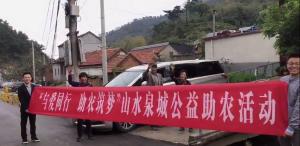 播撒爱心,济南山水泉城项目团队金秋助农在行动