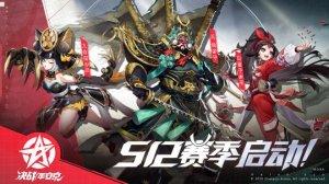 决战S12赛季 《决战!平安京》全新赛季正式开启