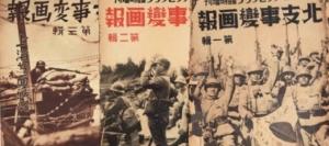 揭秘!为什么抗战时日本人叫富博人为支那人